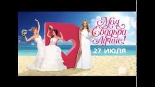 Свадебный сезон: «Моя свадьба лучше»