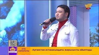 Арман Жиеналиев – «Биле, мадам» (Әні мен сөзі: Е.Қарақойшы)