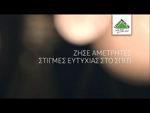 New campaign leroy merlin 2018. ΝΑΙ ΜΠΟΡΕΙΣ! youtube