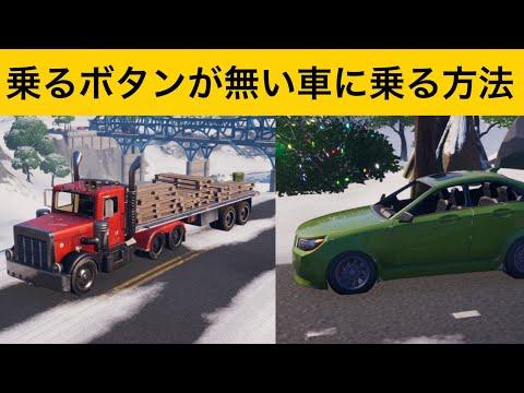 【小技】オブジェクト車に乗る方法!神業面白プレイ集【FORTNITEフォートナイト】