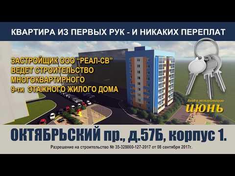 Октябрьский 57Б, ВТБ 6%