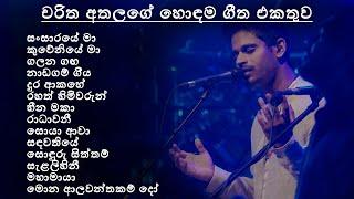 Charitha Athalage Best Song Collection | චරිත අතලගේ හොඳම ගීත එකතුව | SL Evoke Music