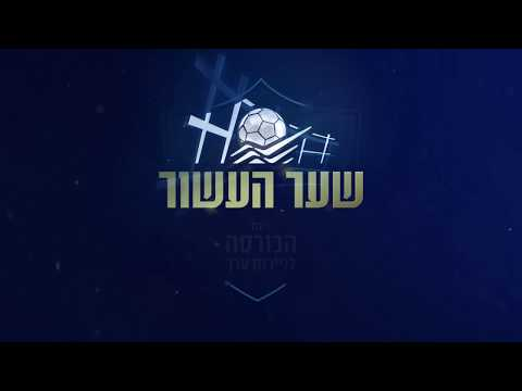 שער העשור בכדורגל הישראלי