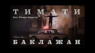 Караоке TV - Баклажан (Тимати feat. Рекорд Оркестр) 0027