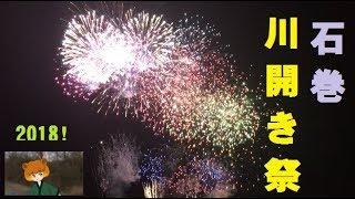 【バーチャルYouTuber】石巻川開き祭りに来たど【イシノマキ】