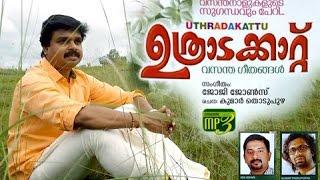 ഓലവാലി | Onam Songs Malayalam 2015 | Onam Festival Songs | Narayanan Krishna Song