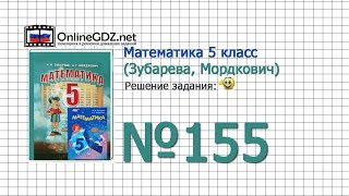 Задание № 155 - Математика 5 класс (Зубарева, Мордкович)