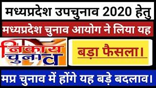 मध्यप्रदेश उपचूनाव 2020 हेतु चुनाव आयोग ने लोए यह बड़ा फैसला।MP UPCHUNAV 2020|पंचायत चुनाव समाचार|mp