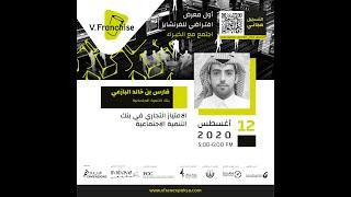 # محاضرة الأستاذ فارس بن خالد البازعي الامتياز التجاري في بنك التنمية الاجتماعية