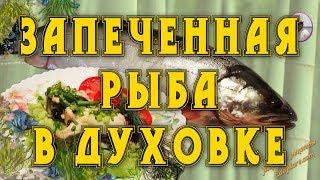 Рыба в духовке. Запеченная рыба в духовке от Petr de Cril'on