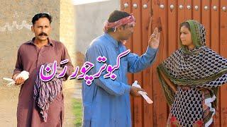 Kabootar Chor Run//Ramzi New Funny Video By Rachnavi Tv