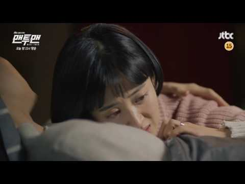 Download Preview Man to Man ep 12
