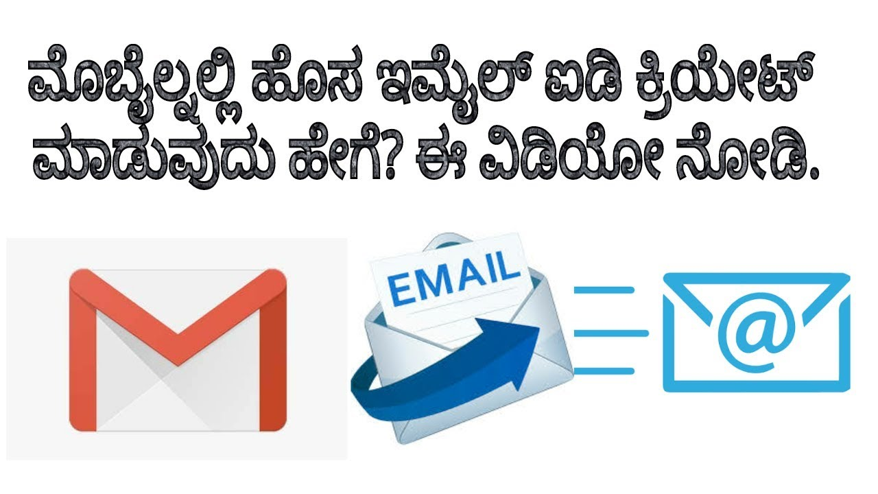 How to create New Email id from Mobile in Kannada
