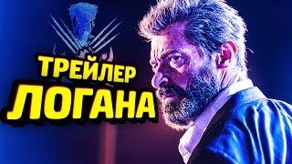 ТРЕЙЛЕР ЛОГАНА и МОГУЧИХ РЕЙНДЖЕРОВ - Новости