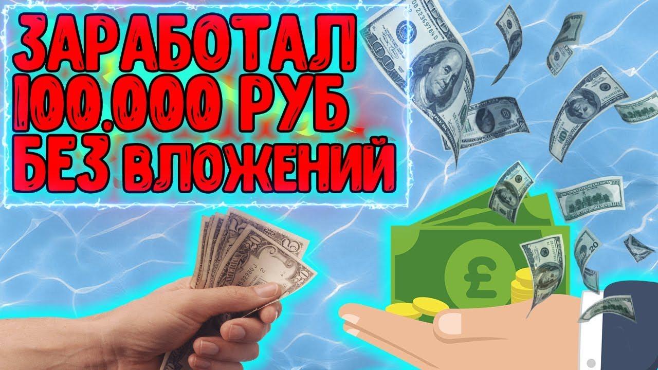 Заработок в Интернете без Вложений, от 50$ | нужно быстро заработать деньги