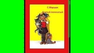 Очень интересные стихи для детей Усатый полосатый Самуил Маршак