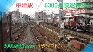 【阪急電車】〜6300系快速特急A京とれいん快走〜8000系Classic〜中津駅にて〜