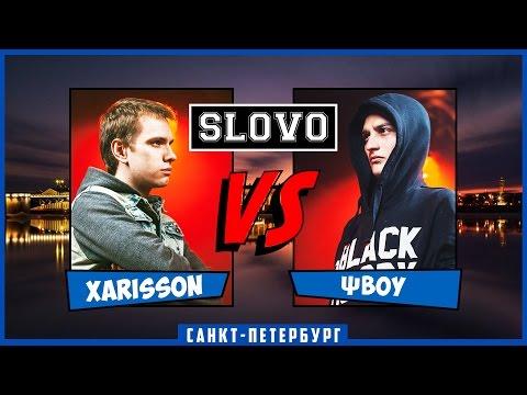 SLOVO | Saint-Petersburg – XARISSON vs ΨBOY [СПЕЦВЫЗОВ, II сезон]