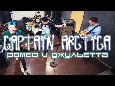 Клип Captain Arctica - Ромео и Джульетта
