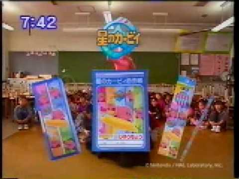 Kirby School Supplies JPN Commercial