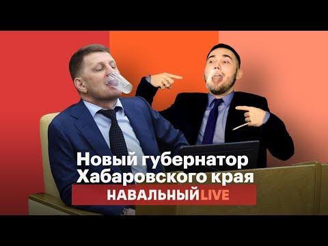 🌵 Новый губернатор Хабаровского края