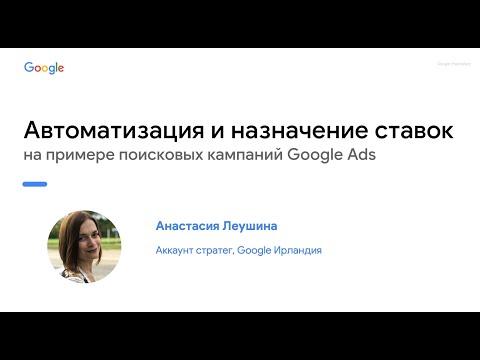 Урок 6: Google Реклама - Автобиддинг, умные форматы объявлений и инструмент аудита