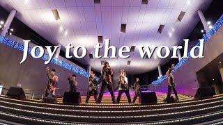 Joy to the world - 原因は自分にある。【ライブ映像/リリースイベント版】