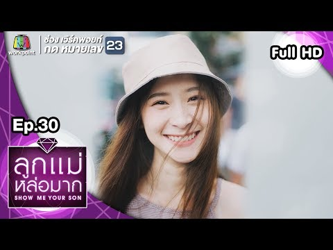 Show Me Your Son ลูกแม่หล่อมาก | EP.30 | 14 ก.ค. 61 Full HD