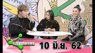 แชร์ข่าวสาวสตรอง-i-10-มิ-ย-2562-iไทยรัฐทีวี