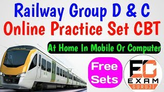 Online CBT Practice Set For Free | Railway Group D & C Online Practice Set | RRB CBT Test 2018