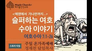 # 46 [스토리타임] 슬퍼하는 여호수아 이야기 (여호수아 7:1-26) | 정재천 담임목사 | 달콤한 메이플한인교회 온가족 스토리타임