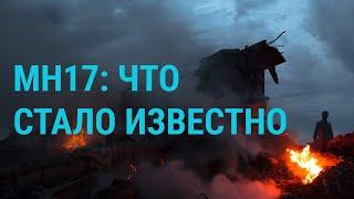 MH17: чего требуют родственники | ГЛАВНОЕ | 17.07.19