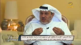 زياد الدريس العرب يفتتون أصواتهم بعدم الاتفاق على مرشح عربي واحد لليونسكو منذ 3 دورات