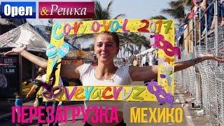 видео Мексика. Детский сад китов