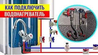 Как установить водонагреватель схема, подключение, ошибки монтажа