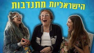 מלמדות את סבא וסבתא לשחק פורטנייט