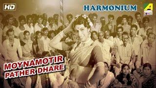 Moynamotir Pather Dhare | Harmonium | Bengali Movie Song | Manna Dey, Banasree Sengupta