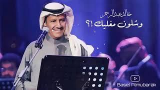 اغنية خالد عبدالرحمن وشلون مغليك