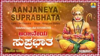 ಆಂಜನೇಯ ಸುಪ್ರಭಾತ-Aanjaneya Suprabhata I Kannada Devotional Song | Bangalore Sisters | Jhankar Music