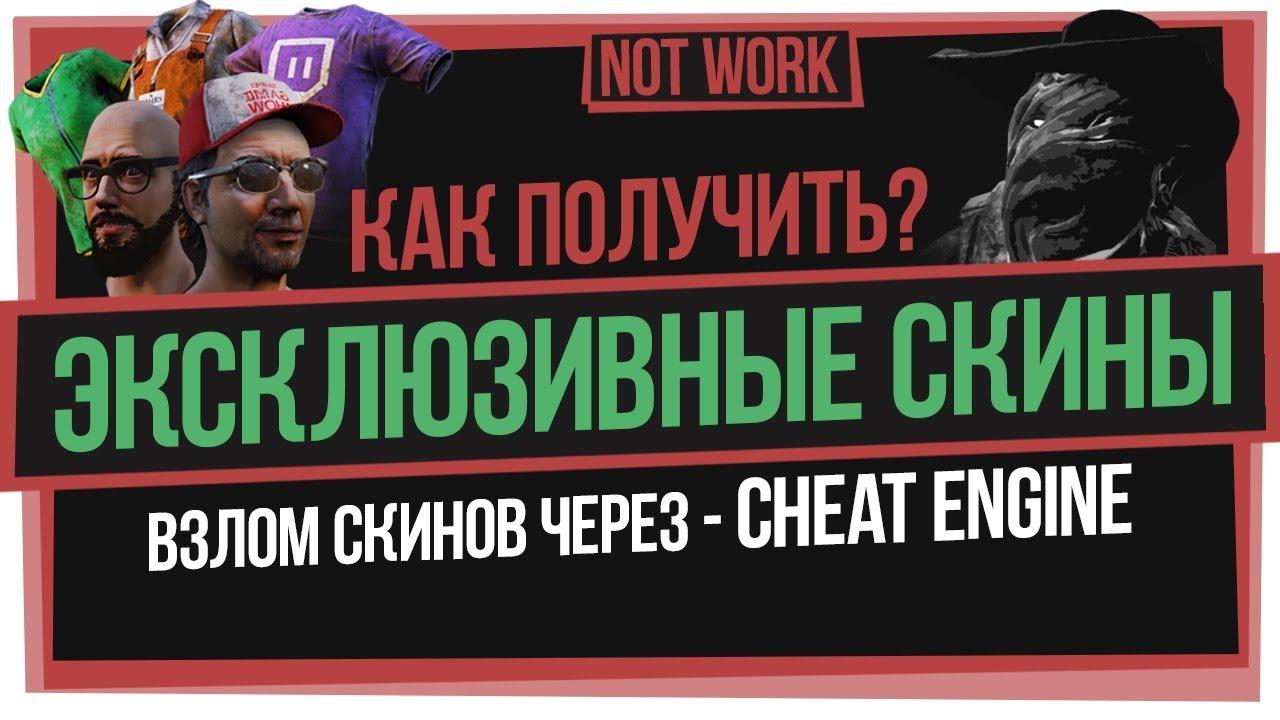 [FIXED] Взлом скинов DBD от Фэйскемпера! [Cheat Engine] × how to hack skins  Dead by Daylight