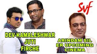 DEV KAMALESHWAR JUTI FIRCHE|ARINDAM SIL ER NOTUN CINEMA