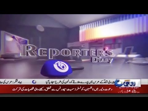 Poor condition of Shrine in Multan City | Reporters Dairy | 4 March 2018 | Rohi