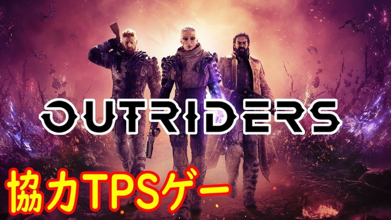 協力TPSシューター「アウトライダーズ」体験版