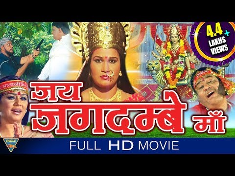 Jai Jagadambe Maa Hindi Devotional Full Movie | Jagdish Tanwar, Jaishree | Hindi Divotionnal Movies