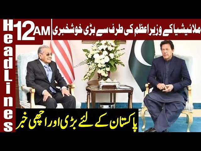 More Good News from Malaysia | Headlines 12 AM | 23 March 2019 | Express News