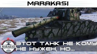 Этот танк никому не нужен, но оказывается он может нагнуть World of Tanks
