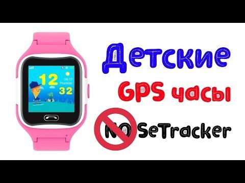 Smart Baby Watch SMA M2 детские смарт часы с GPS