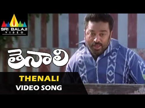 Thenali Songs   Thenali (Title Song) Video Song   Kamal Haasan, Jyothika   Sri Balaji Video