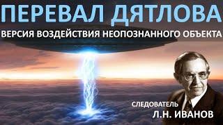 Следователь Иванов: Туристы погибли от НЛО. Версия гибели группы туристов на перевале Дятлова