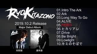 北園涼 Major Debut ALBUM『Ark』ダイジェスト試聴